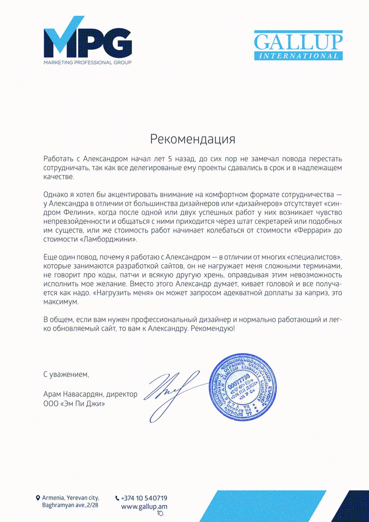 Отзыв от представителя Gallup International в Армении
