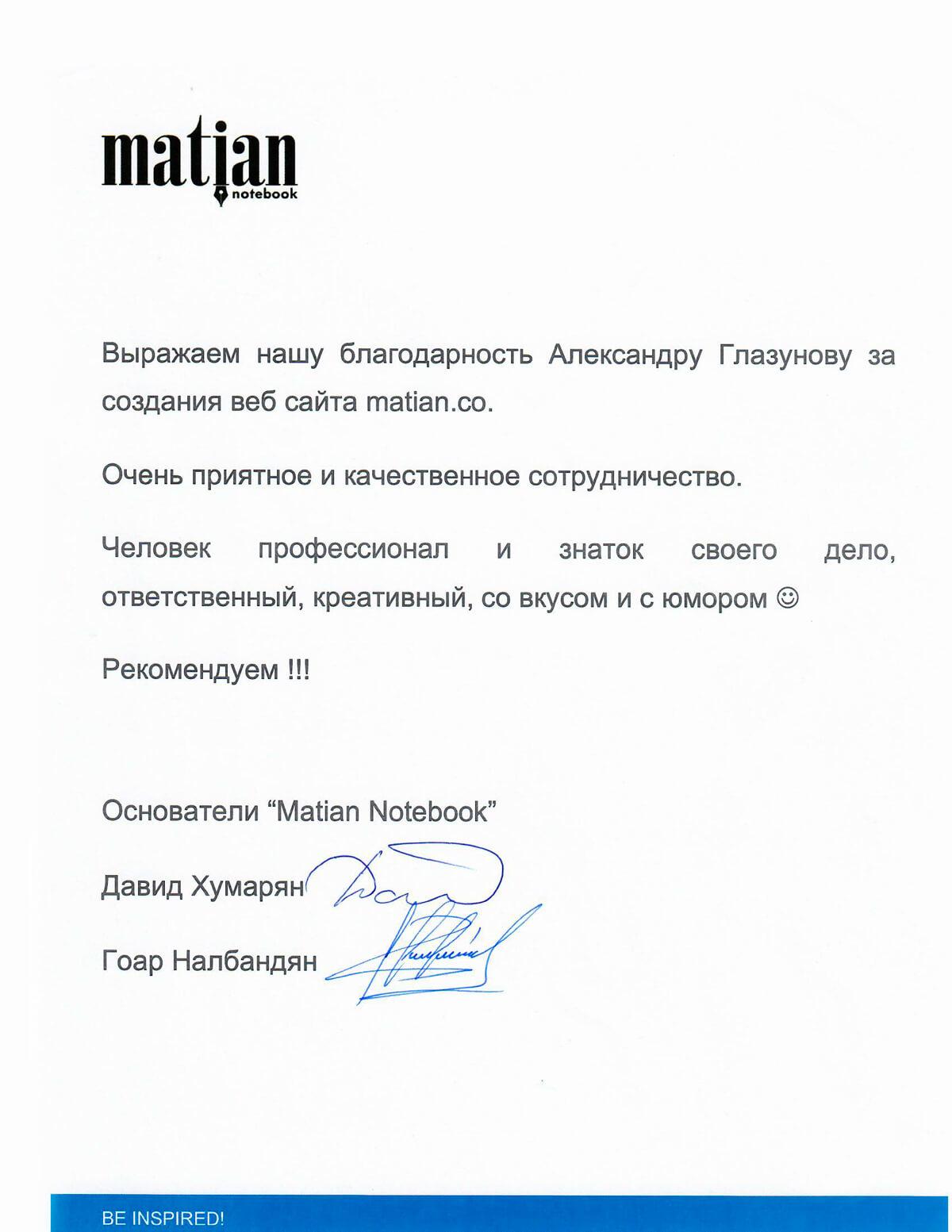 Отзыв отоснователей Matian Notebook оработе над сайтом