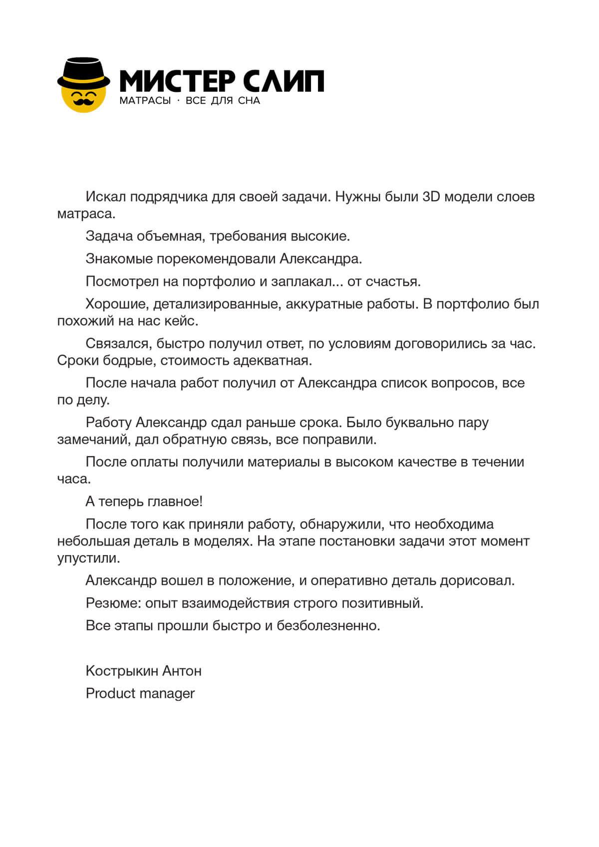 Отзыв от представителя mrsleep.ru