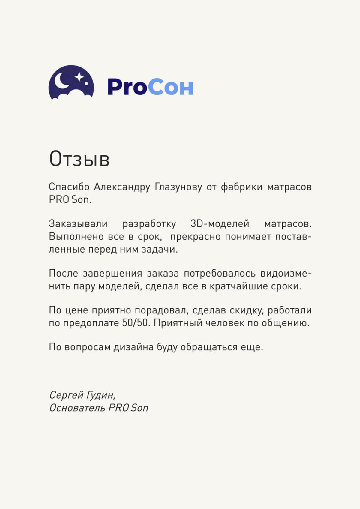 Отзыв от основателя фабрики ProСон