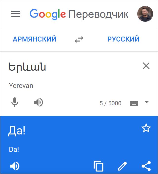 Ереван — да!