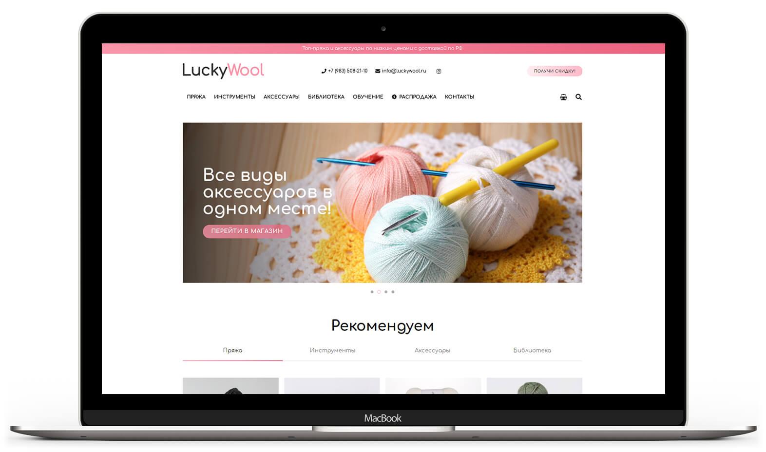 Интернет-магазин пряжи и аксессуаров luckywool.ru