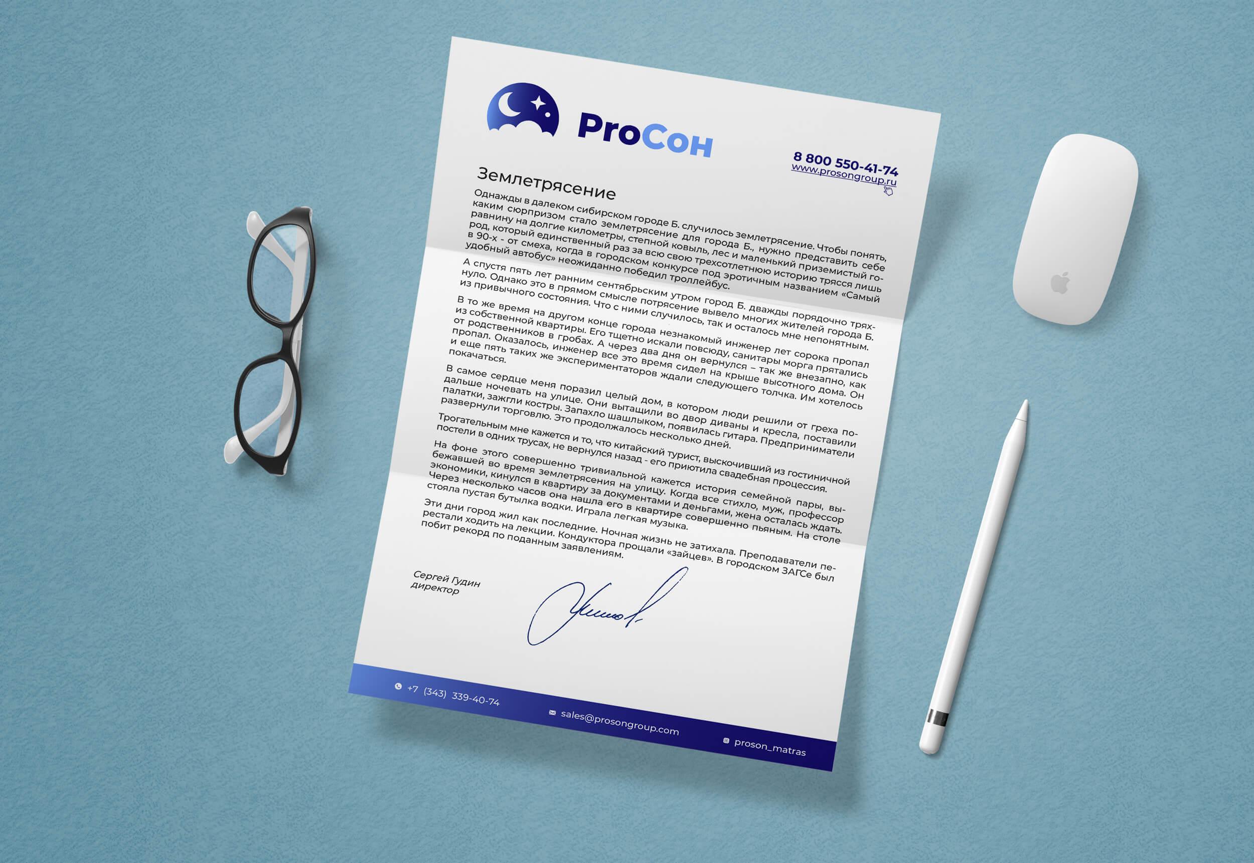 Визитки для компании ProСон