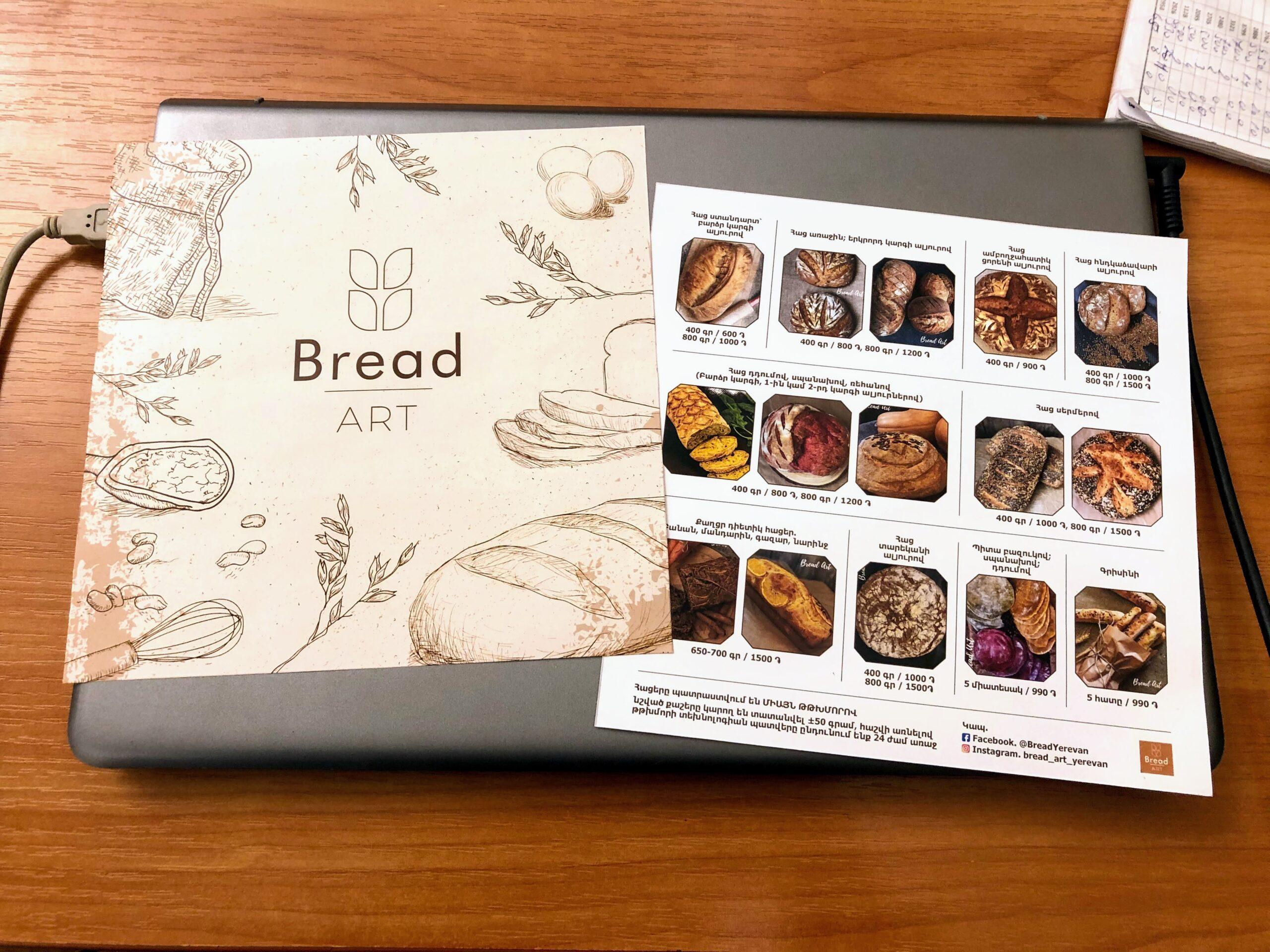 Флаер о домашнем хлебе BreadArt