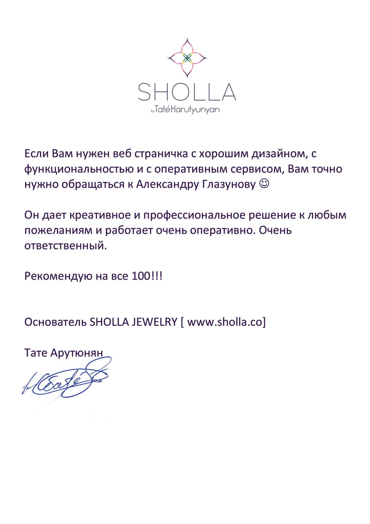 Отзыв от Тате Арутюнян, основателя sholla.co