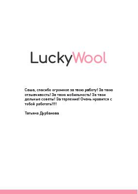 Отзыв о интернет-магазине пряжи luckywool.ru